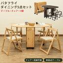 バタフライダイニング5点セット テーブル チェア4脚 「折り畳みチェア収納 ダイニングテーブル 木製バタフライテーブ…