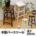 天然木木製バースツール高さ60cm「テーブルカウンターテーブル作業台」【代引き不可】