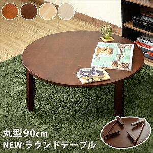 NEW ラウンドテーブル 90φ 円形 折りたたみテーブル ちゃぶ台 90cm ローテーブル テーブル 丸テーブル シンプルテーブル 座卓 円卓 丸型 テーブル 折れ脚 おしゃれ 完成品