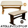 ATOLLダイニングベンチ「テーブルダイニングテーブル木製バタフライテーブル収納付ダイニングテーブル」【代引き不可】