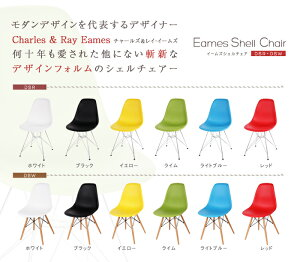 イームズシェルチェアスチール脚DSR/木脚DSW2タイプ6色あり「ダイニングチェアデザインチェアイームズチャールズ&レイ・イームズシェルチェアー」【代引き不可】