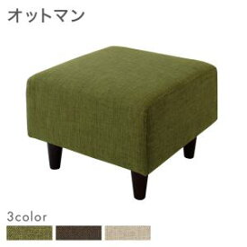 スタンダードソファ Milan ミラン オットマン  1人掛け 美しい木目 包み込まれるような座り心地 高品質 ソフ