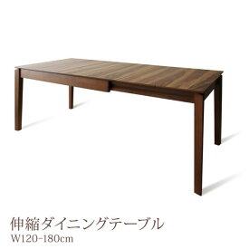 北欧デザイン天然木ウォールナット材 伸縮式ダイニング duree デュレ ダイニングテーブル W120-180  「エクステンションテーブル 簡単伸縮テーブル 」