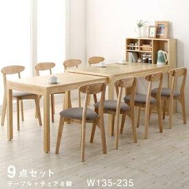 テーブルトップ収納付き スライド伸縮テーブル ダイニング Tamil タミル 9点セット(テーブル+チェア8脚) W135-235 いろいろ使える スライド伸縮テーブル スタッキングチェア