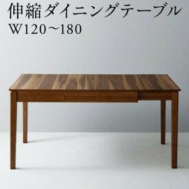 天然木ウォールナット材モダンデザイン伸縮式ダイニングセット Monoce モノーチェ ダイニングテーブル W120-180 木目 美しい 上質な空間を演出するウォールナット