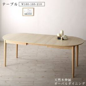 天然木アッシュ材 伸縮式オーバルダイニング Rangle ラングル ダイニングテーブル W160-210   「木目 美しい 3段階エクステンションテーブル ウレタン樹脂塗装 」