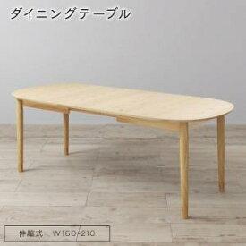 天然木アッシュ材 伸縮式オーバルデザインダイニング Chantal シャンタル ダイニングテーブル W160-210  「木目 美しい 3段階エクステンションテーブル 」