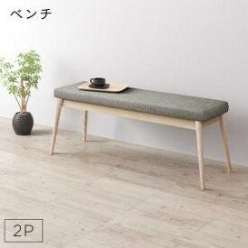 天然木アッシュ材 伸縮式オーバルデザインダイニング Chantal シャンタル ベンチ 2P 単品 2人掛け いす 小物置きや玄関の腰掛け