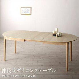 楕円の丸みが優しい伸長式ダイニング ellipl エリプル ダイニングテーブル  「木目 美しい 北欧風の3段階伸縮テーブル 」