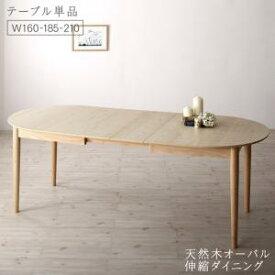 天然木アッシュ材 伸縮式オーバルダイニング cuty カティー ダイニングテーブル W160-210  「木目 美しい 3段階エクステンションテーブル 」