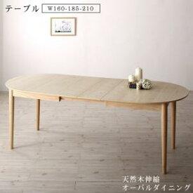 天然木アッシュ材 伸縮式オーバルダイニング tititto ティティット ダイニングテーブル W160-210  「木目 美しい 3段階エクステンションテーブル 」