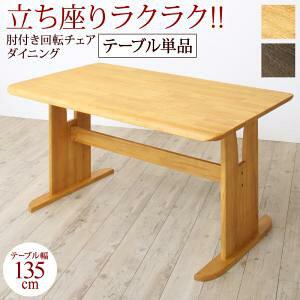 立ち座りがラクな肘付き回転チェアダイニング STANDEASY スタンドイージー ダイニングテーブル W135 単品 「木目 美しい T字脚テーブル ゆったり ブラッシング加工」