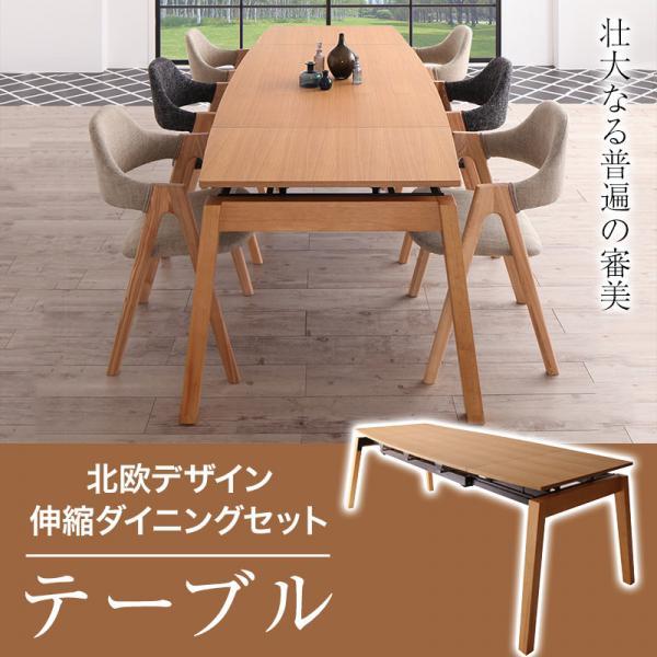 北欧デザイン スライド伸縮ダイニングセット MALIA マリア ダイニングテーブル W140-240  単品 テーブのみ 「ダイニングテーブル コンパクト エクステンションテーブル スライド式 簡単伸縮テーブル」