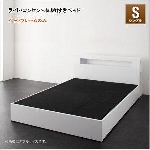 モダンライト・コンセント収納付きベッド【Cher】シェール【フレームのみ】シングル