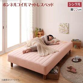 新・色・寝心地が選べる!20色カバーリングボンネルコイルマットレスベッド 脚22cm シングル  分割タイプ 「マットレスベッド シングル ベッド 1年保証 」