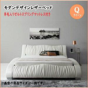モダンデザイン・高級レザー・デザイナーズベッド Fortuna フォルトゥナ 羊毛入りゼルトスプリングマットレス付き クイーン(Q×1)  流線型が美しい高級レザーデザイナーズベッド。