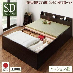 お客様組立 布団が収納できる棚・コンセント付き畳ベッド クッション畳 セミダブル   「収納ベッド 畳ベッド 美しい収納 畳の美空間 通気性良い すのこ仕様 癒し 和空間 選べる畳 国産