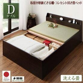 お客様組立 布団が収納できる棚・コンセント付き畳ベッド 洗える畳 ダブル   「収納ベッド 畳ベッド 美しい収納 畳の美空間 通気性良い すのこ仕様 癒し 和空間 選べる畳 国産ベッド」