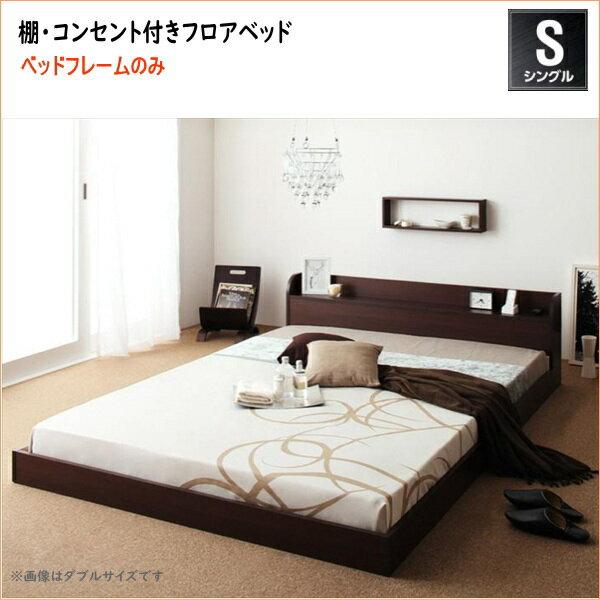 期間限定 棚・コンセント付きフロアベッド Cliet クリエット ベッドフレームのみ シングル  「フロアベッド シングル ロータイプベッド ローベッド 木製ベッド 棚付き 」