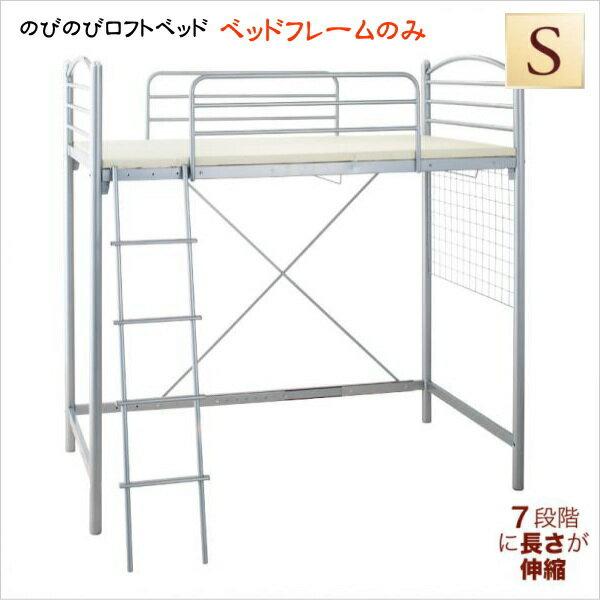 のびのびロフトベッド【Scelta-high】シェルタハイ 150cm〜210cmまで長さが伸縮 ロフトベッド パイプベッド