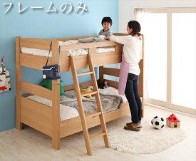 ロータイプ木製2段ベッド【picue regular】ピクエ・レギュラー【フレームのみ】 2段ベッド ロータイプ 木製