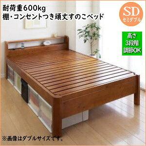 耐荷重600kg!棚・コンセントつき頑丈すのこベッド SFORZA スフォルツァ セミダブル  すのこベッド 3段階高さ調節OK コンセント 棚付 湿気対策