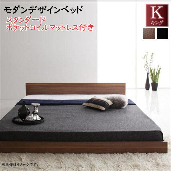 モダンデザインベッド【Dormirl】ドルミール スタンダードポケットコイルマットレス付き キング  「北欧 木目 デザインベッド 大型ベッド マットレス付き」