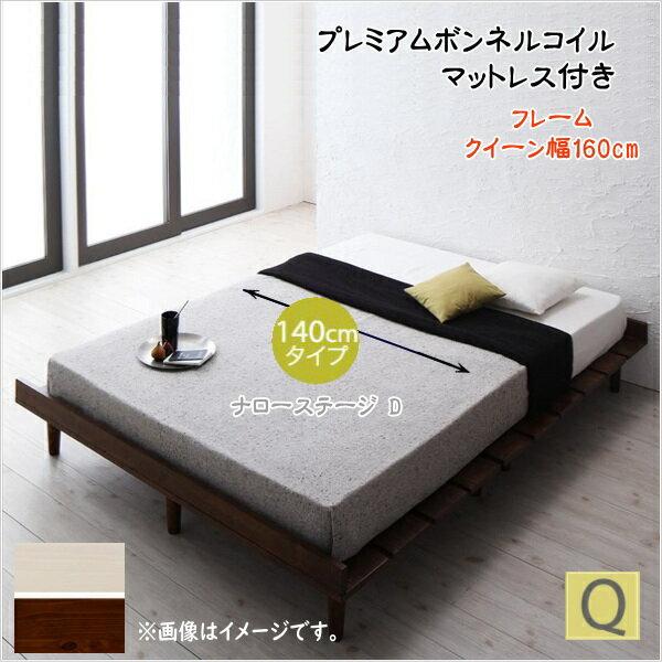 デザインすのこベッド【Resty】リスティー【ボンネルコイルマットレス:ハード付き:幅140cm:ナローステージレイアウト】クィーンフレーム   「ローベッド デザインすのこベッド すのこ ベッド マットレス付き」