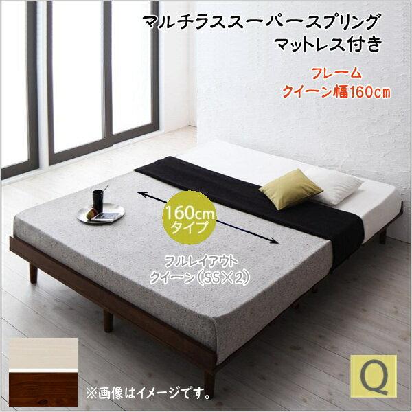デザインすのこベッド【Resty】リスティー【マルチラススーパースプリングマットレス付き:幅160cm:フルレイアウト】クィーンフレーム  「ローベッド デザインすのこベッド すのこ ベッド マットレス付き」