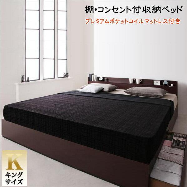 棚・コンセント付収納ベッド EverKing エヴァーキング プレミアムポケットコイルマットレス付き キング  「ゆったりと寛げる、キングサイズ180cm 大型ベッド 王道キング」