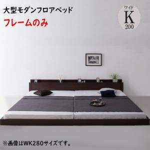 スーパーワイドキングサイズ 大型モダンフロアベッド ALBOL アルボル ベッドフレームのみ ワイドK200  「ローベッド フロアベッド 家族一緒に寝られる 大型ベッド 選べる7サイズ シンプルデザイン」