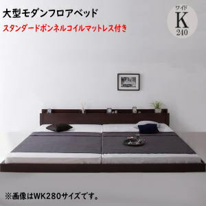 スーパーワイドキングサイズ 大型モダンフロアベッド ALBOL アルボル スタンダードボンネルコイルマットレス付き ワイドK240(SD×2)  「ローベッド フロアベッド 家族一緒に寝られる 大型ベッド 選べる7サイズ シンプルデザイン」