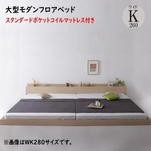 スーパーワイドキングサイズ 大型モダンフロアベッド ALBOL アルボル スタンダードポケットコイルマットレス付き ワイドK260(SD+D)  「ローベッド フロアベッド 家族一緒に寝られる 大型ベッド 選べる7サイズ シンプルデザイン」