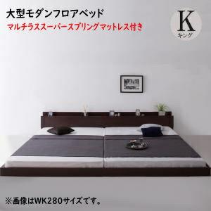 スーパーワイドキングサイズ 大型モダンフロアベッド ALBOL アルボル マルチラススーパースプリングマットレス付き キング(SS+S)  「ローベッド フロアベッド 家族一緒に寝られる 大型ベッド 選べる7サイズ シンプルデザイン」