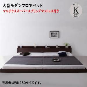 スーパーワイドキングサイズ 大型モダンフロアベッド ALBOL アルボル マルチラススーパースプリングマットレス付き ワイドK220  「ローベッド フロアベッド 家族一緒に寝られる 大型ベッド 選べる7サイズ シンプルデザイン」