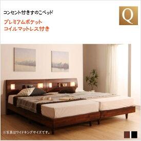 モダンライト・コンセント付きすのこベッド Mariabella マリアベーラ プレミアムポケットコイルマットレス付き クイーン(SS×2)  「すのこベッド 通気性良い 高級感 北欧 シンブルデザイン 美しい 新婚ベッド 」