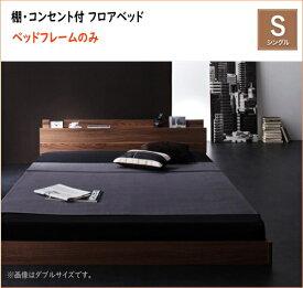 新生活おすすめの10億円売れたフロアベッドシリーズ ベッドフレームのみ 棚・コンセント付 シングル   棚・コンセント付きタイプ ローベッド 木製ベッド