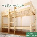 コンパクト天然木2段ベッド Jeffy ジェフィ ベッドフレームのみ セミシングル ショート丈  子供ベッド180cm 頑丈構…