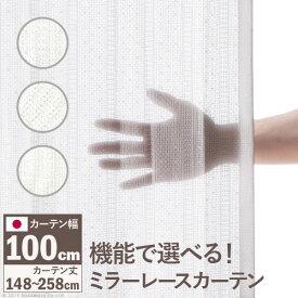 多機能ミラーレースカーテン 幅100cm 丈148〜258cm ドレープカーテン 防炎 遮熱 アレルブロック 丸洗い 日本製 ホワイト 33101112