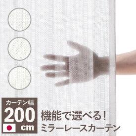 多機能ミラーレースカーテン 幅200cm 丈133〜258cm ドレープカーテン 防炎 遮熱 アレルブロック 丸洗い 日本製 ホワイト 33101253