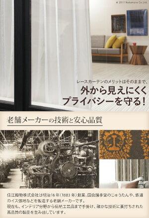 多機能ミラーレースカーテン幅200cm丈133〜258cmドレープカーテン防炎遮熱アレルブロック丸洗い日本製ホワイト33101253