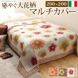 イタリア製 マルチカバー フィオーレ 200×200cm マルチカバー 正方形 ベッドカバーソファカバー【代引き不可】