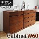 ウォールナットシリーズ キャビネット 幅60cm 「キャビネット 木製 ウォールナット チェスト サイドボード リビング収納」【代引き不可】