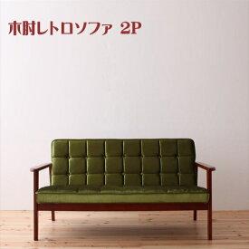 木肘レトロソファ MORNEY モーニー ソファ 2P  2人掛け 肘掛け カウチソファ カフェ風に モダンな雰囲気