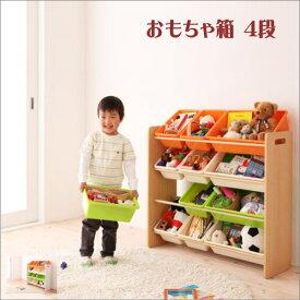 お片づけが身につく!ナチュラルカラーのおもちゃ箱【Mycket】ミュケ 4段 「おもちゃ箱 収納 4段 棚 収納 キッズ 子供 ラック おもちゃ箱」