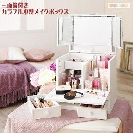 三面鏡付カラフルメイクボックス 「メークボックス コスメボックス 化粧品入れ メイクミラー 化粧台 収納力 機能性 利便性」
