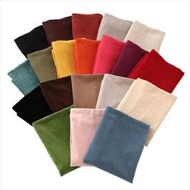 【Colorful Living Selection LeJOY】リジョイシリーズ:20色から選べる!カバーリングソファ・ワイドタイプ 【別売りカバー】2人掛け   カバーのみ ソファついておりません  「カバーリングソファー別売りカバー リジョイ 布地 ファブリック」
