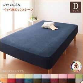 20色から選べる!365日気持ちいい!コットンタオル ケット・パッド ベッド用ボックスシーツ ダブル    さらさら、爽やか!寝苦しい夜も、汗を吸って快適