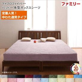 20色から選べる!マイクロファイバー パッド一体型ボックスシーツ中わた通常タイプ ファミリー  「 マイクロファイバー ボックスシーツ シーツ ワイドキング 寝具」