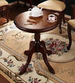 アンティーク調クラシックリビングシリーズ Francoise フランソワーズ サイドテーブル 直径60